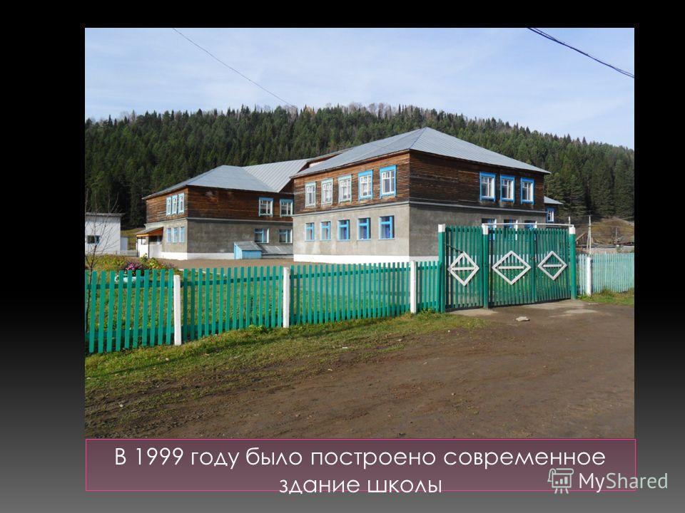 В 1999 году было построено современное здание школы