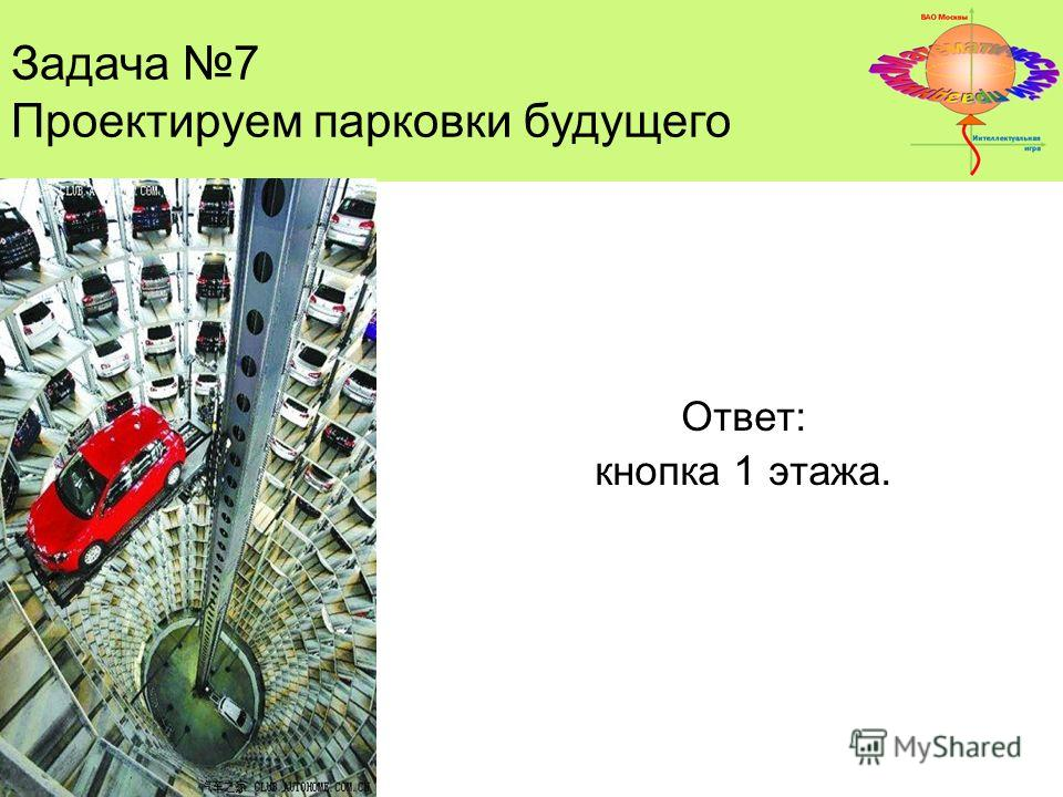 Ответ: кнопка 1 этажа. Задача 7 Проектируем парковки будущего