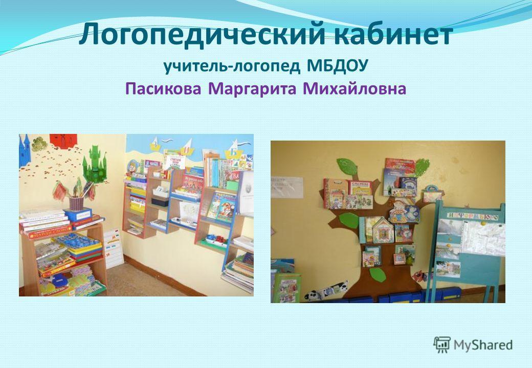 Логопедический кабинет учитель-логопед МБДОУ Пасикова Маргарита Михайловна