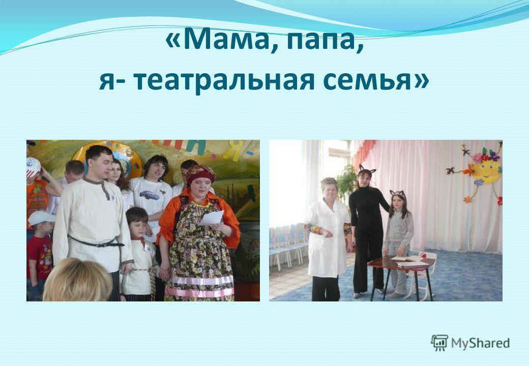 «Мама, папа, я- театральная семья»