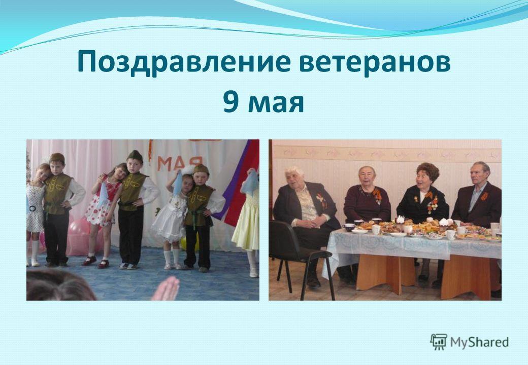 Поздравление ветеранов 9 мая