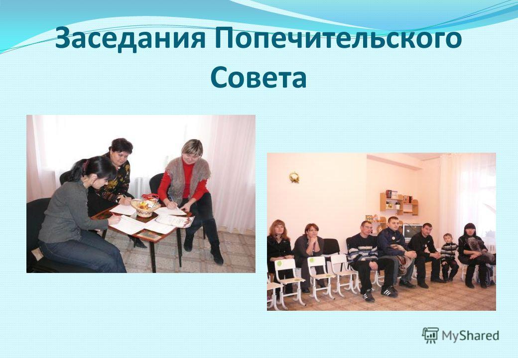 Заседания Попечительского Совета