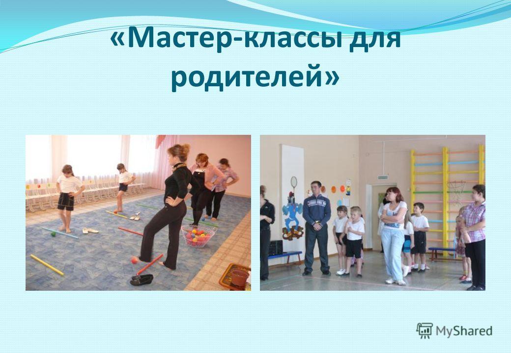 «Мастер-классы для родителей»