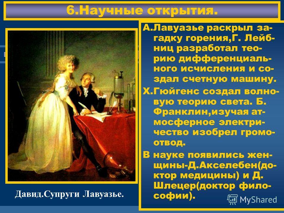 ЖДЕМ ВАС! 6.Научные открытия. А.Лавуазье раскрыл за- гадку горения,Г. Лейб- ниц разработал тео- рию дифференциаль- ного исчисления и со- здал счетную машину. Х.Гюйгенс создал волно- вую теорию света. Б. Франклин,изучая ат- мосферное электри- чество и
