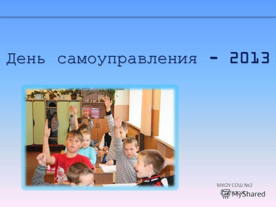 День самоуправления - 2013 МКОУ СОШ 2 Г.ПУДОЖ