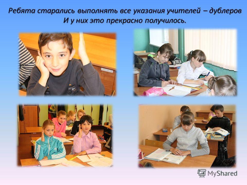 Ребята старались выполнять все указания учителей – дублеров И у них это прекрасно получилось.