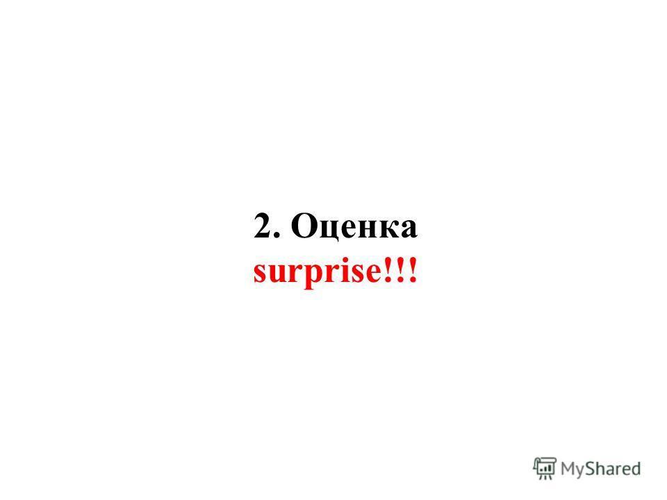 2. Оценка surprise!!!