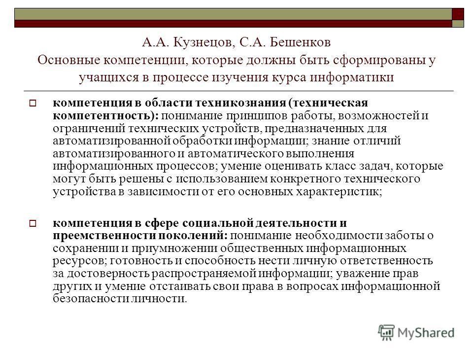 А.А. Кузнецов, С.А. Бешенков Основные компетенции, которые должны быть сформированы у учащихся в процессе изучения курса информатики компетенция в области техникознания (техническая компетентность): понимание принципов работы, возможностей и ограниче