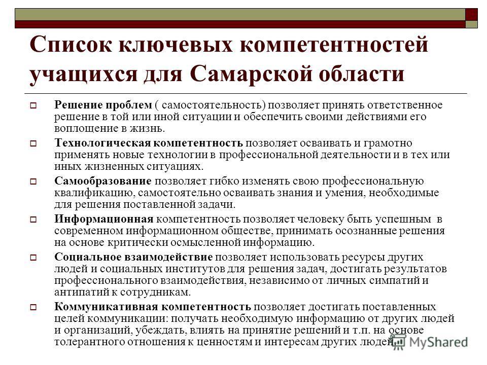Список ключевых компетентностей учащихся для Самарской области Решение проблем ( самостоятельность) позволяет принять ответственное решение в той или иной ситуации и обеспечить своими действиями его воплощение в жизнь. Технологическая компетентность