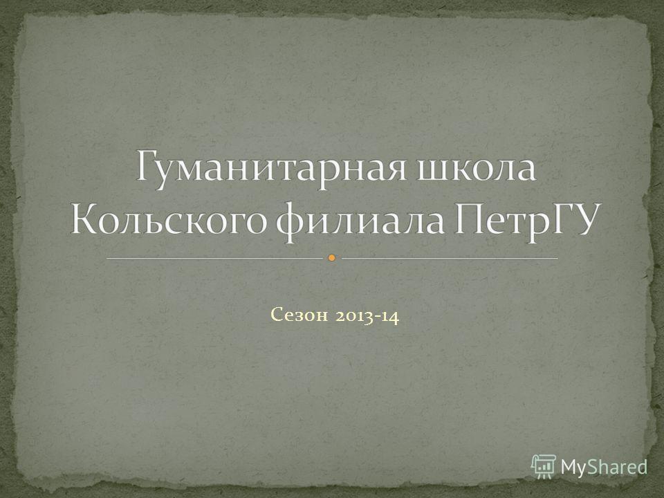 Сезон 2013-14