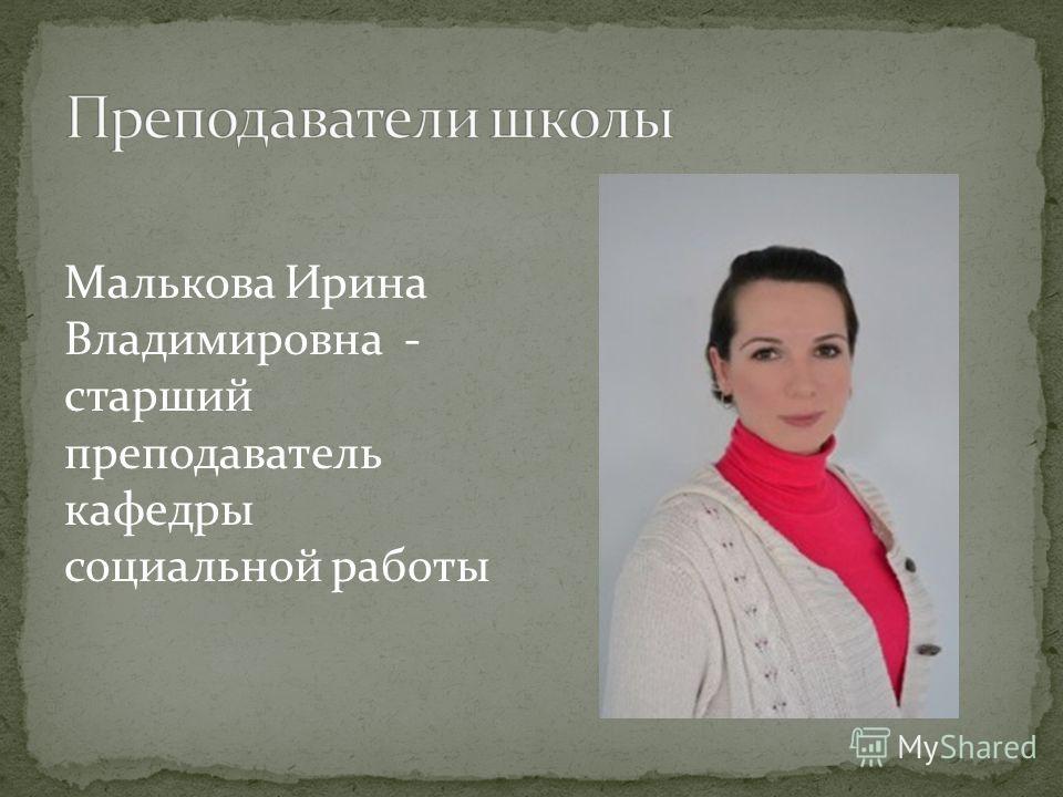 Малькова Ирина Владимировна - старший преподаватель кафедры социальной работы