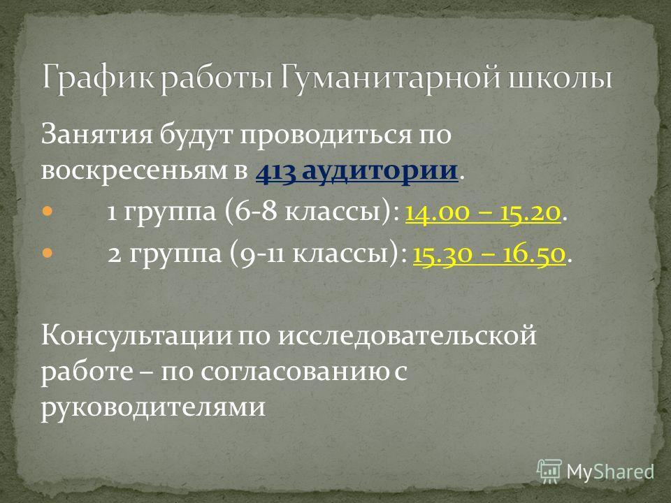 Занятия будут проводиться по воскресеньям в 413 аудитории. 1 группа (6-8 классы): 14.00 – 15.20. 2 группа (9-11 классы): 15.30 – 16.50. Консультации по исследовательской работе – по согласованию с руководителями