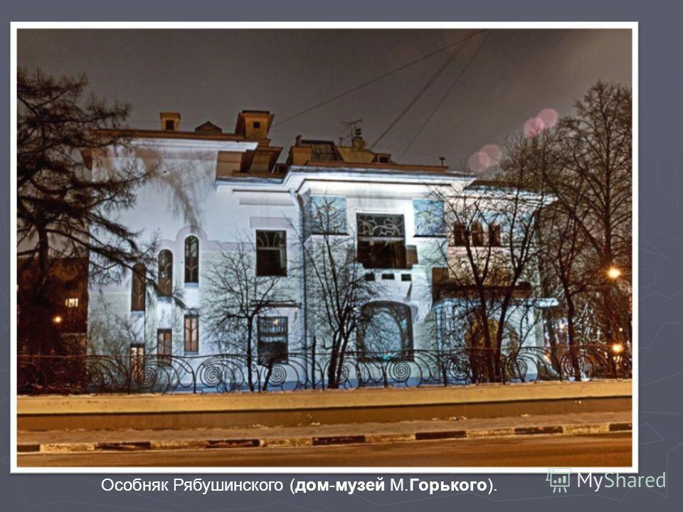 Особняк Рябушинского (дом-музей М.Горького).