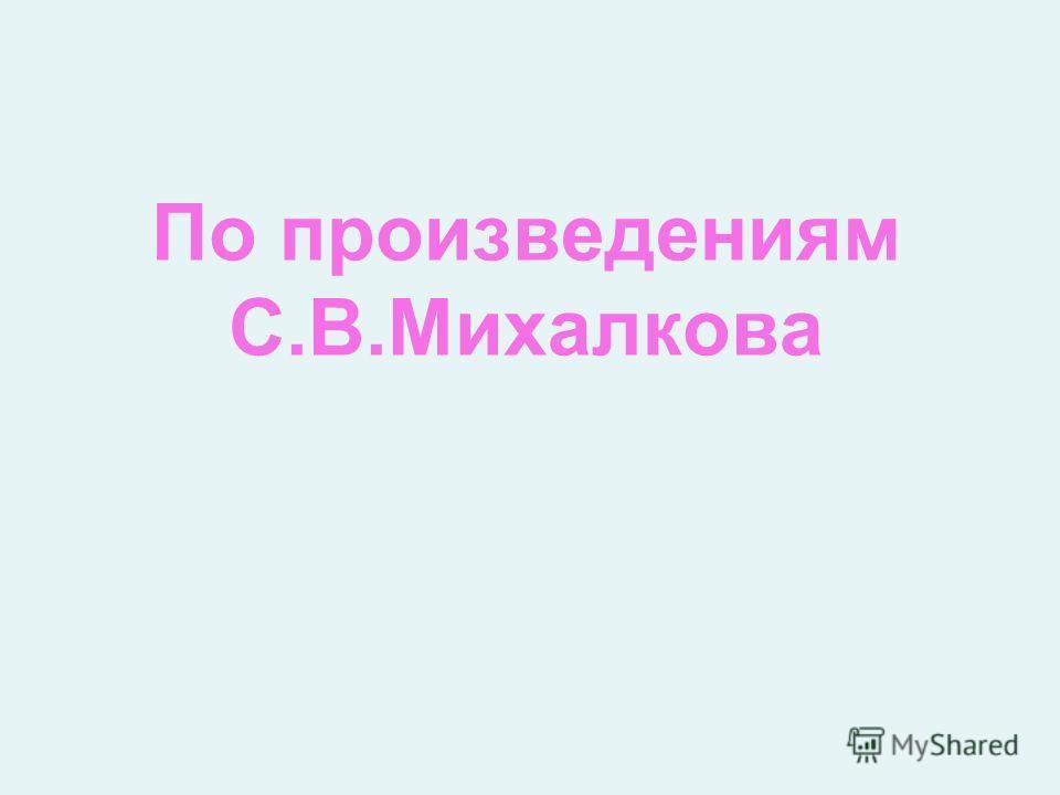 По произведениям С.В.Михалкова