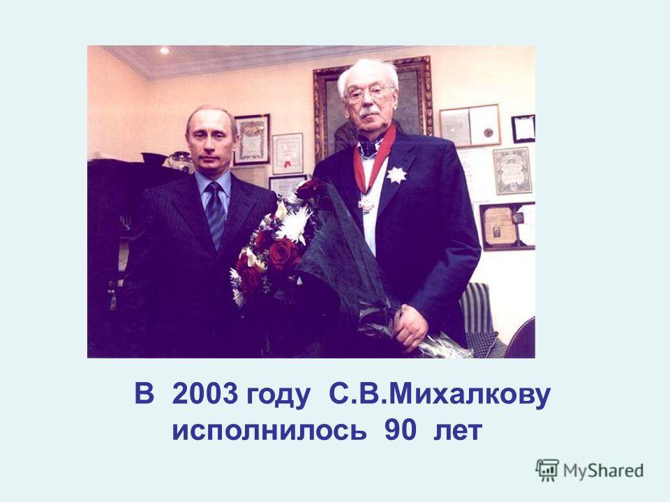 В 2003 году С.В.Михалкову исполнилось 90 лет