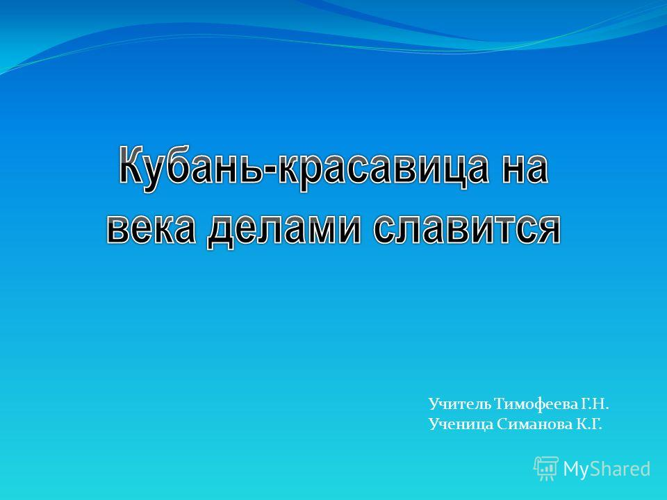 Учитель Тимофеева Г.Н. Ученица Симанова К.Г.