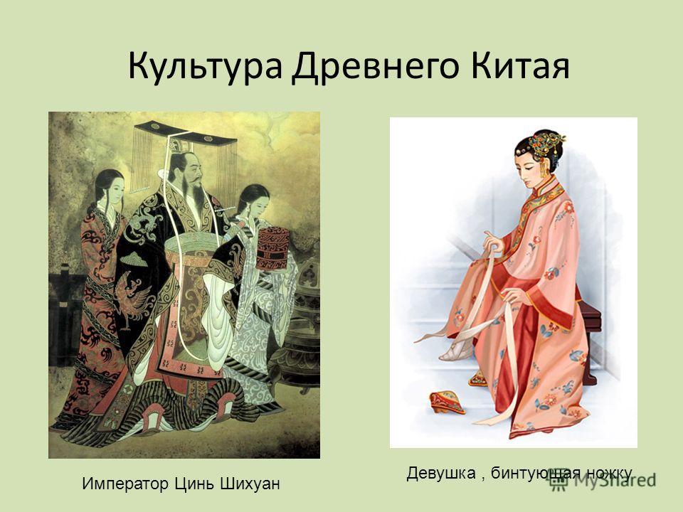 Культура Древнего Китая Император Цинь Шихуан Девушка, бинтующая ножку
