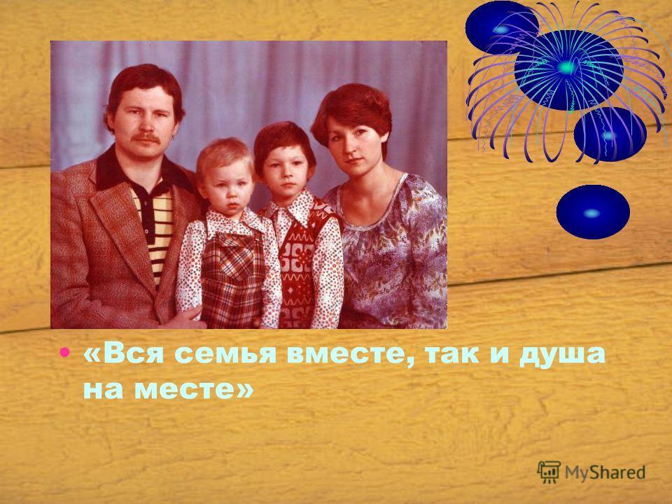 « Семья – взаимное несение тягот и шкала жертвенности» Н.А. Бердяев.