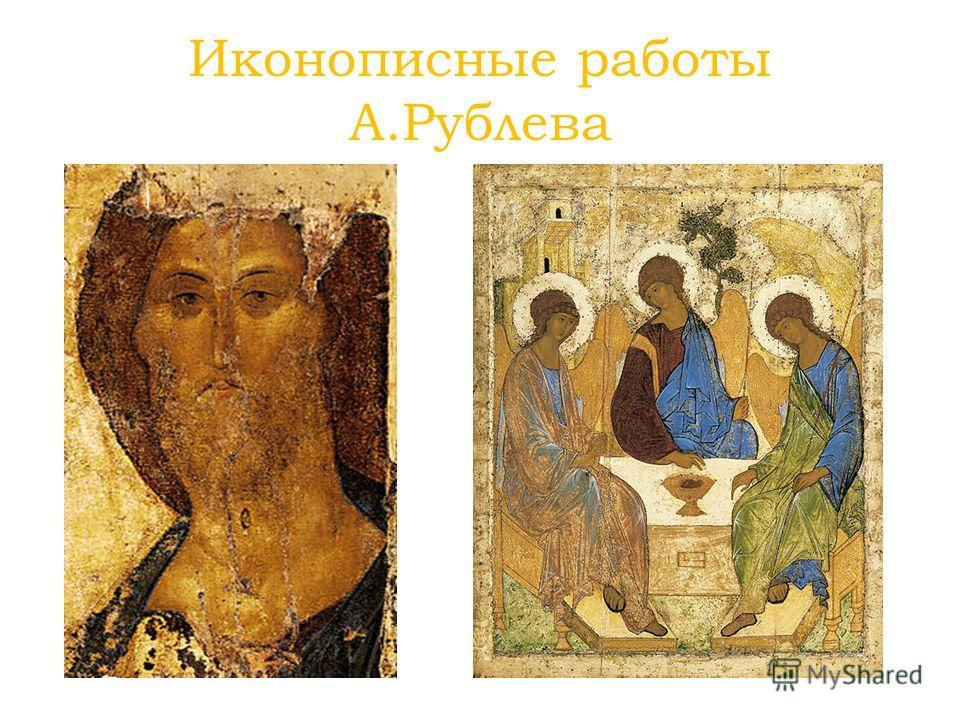 Иконописные работы А.Рублева