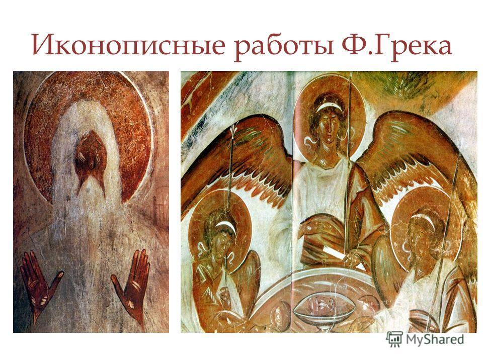 Иконописные работы Ф.Грека