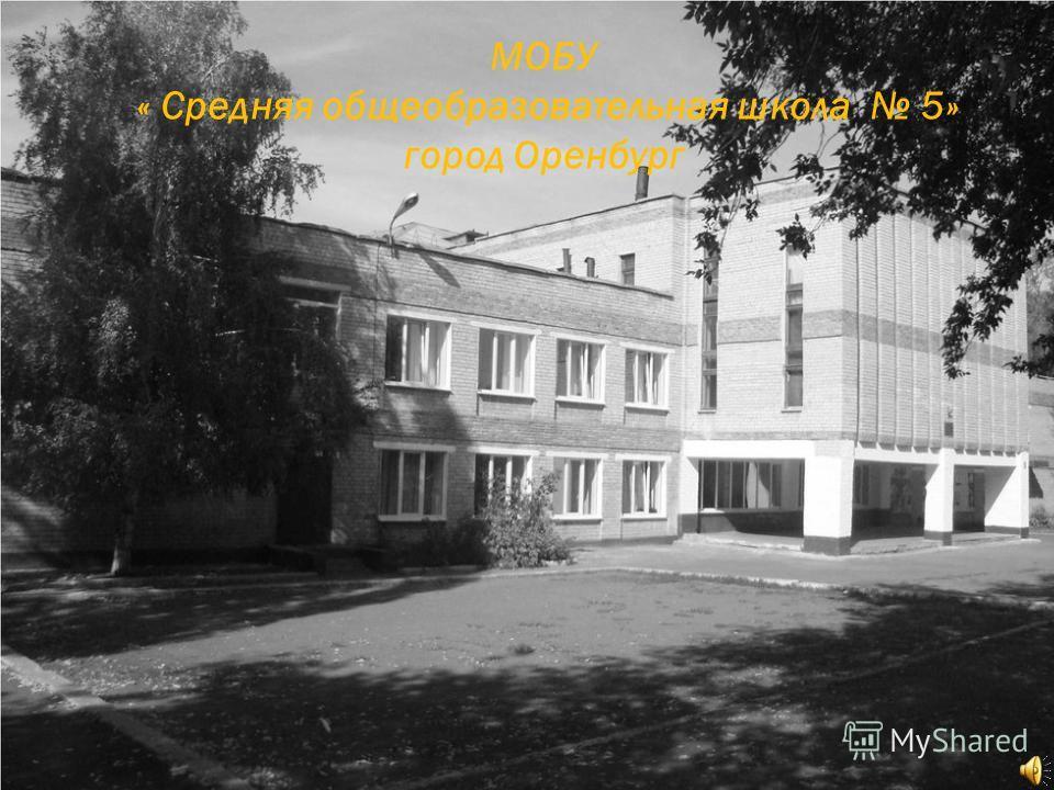 МОБУ « Средняя общеобразовательная школа 5» город Оренбург