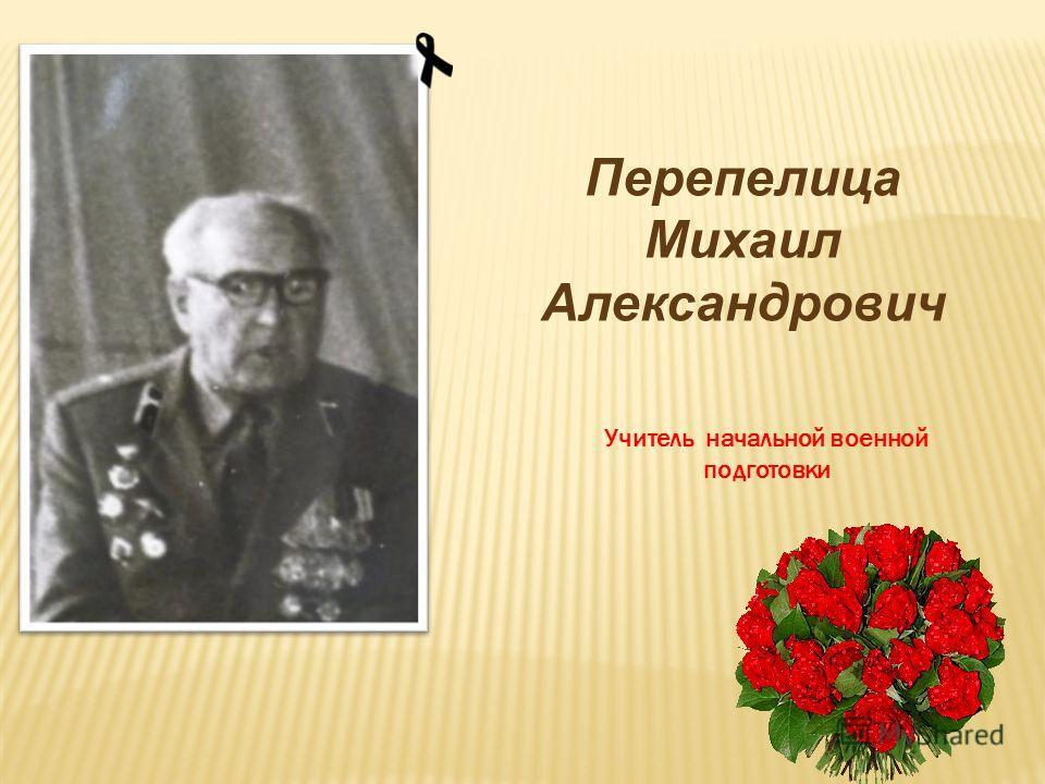 Перепелица Михаил Александрович Учитель начальной военной подготовки