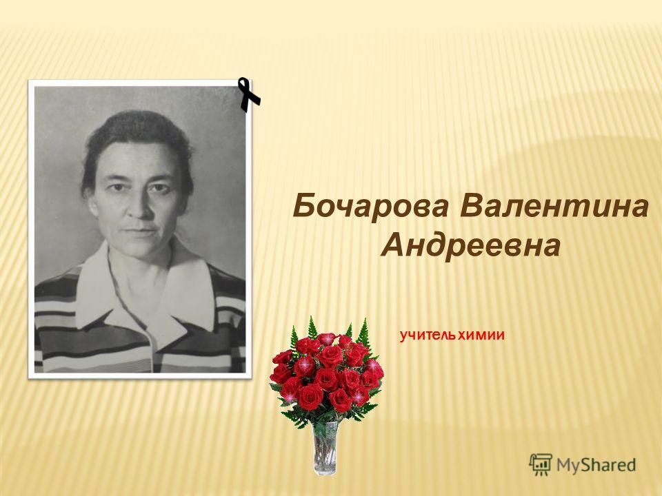 Бочарова Валентина Андреевна учитель химии