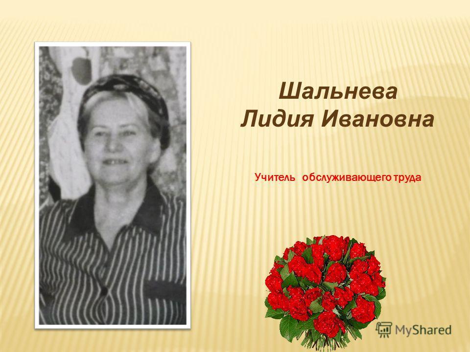 Шальнева Лидия Ивановна Учитель обслуживающего труда