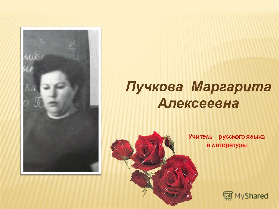 Пучкова Маргарита Алексеевна Учитель русского языка и литературы