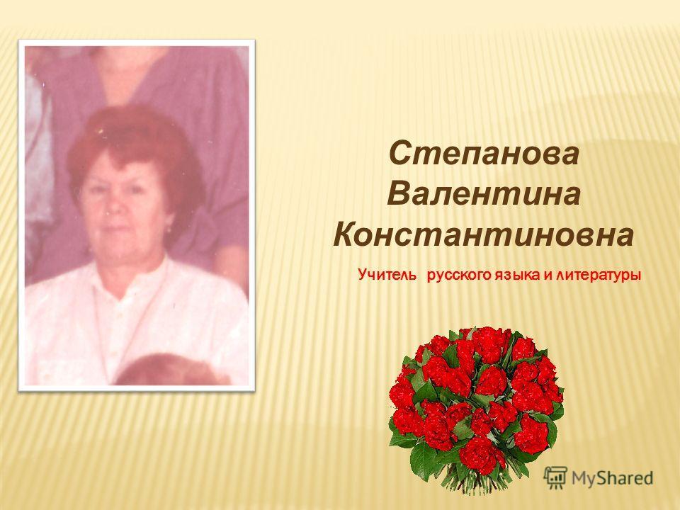 Степанова Валентина Константиновна Учитель русского языка и литературы