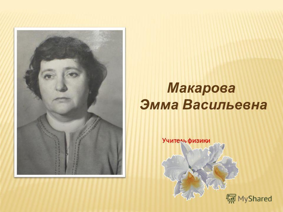 Макарова Эмма Васильевна Учитель физики