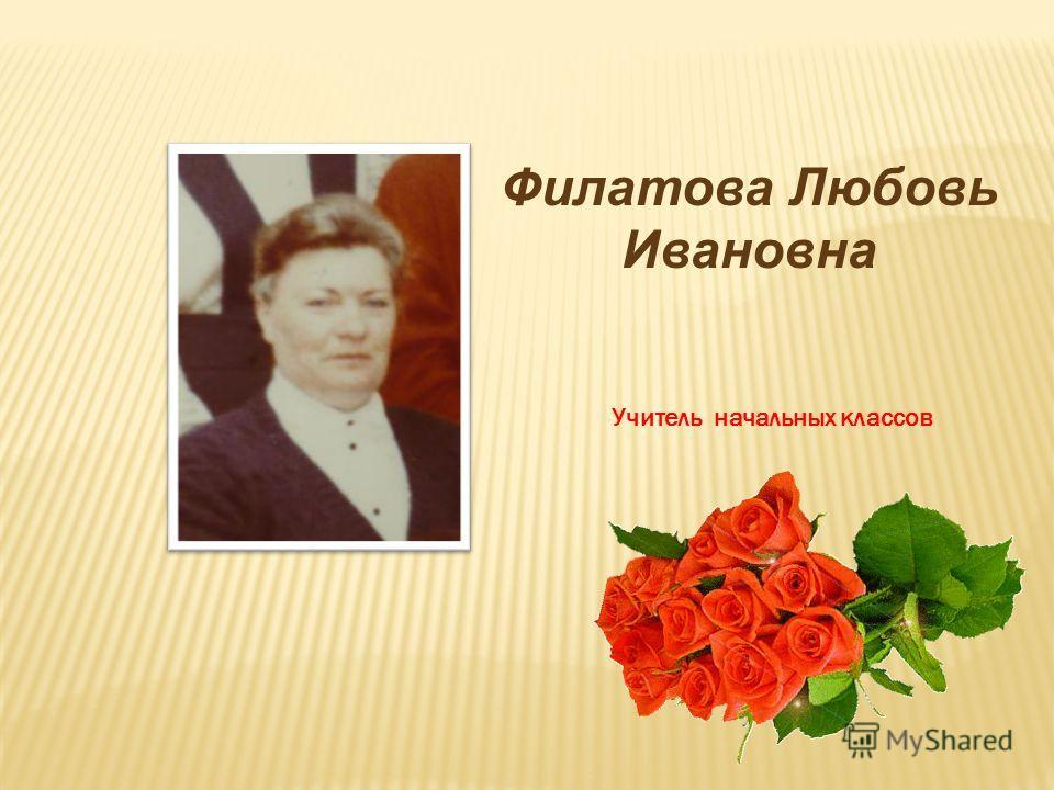 Филатова Любовь Ивановна Учитель начальных классов