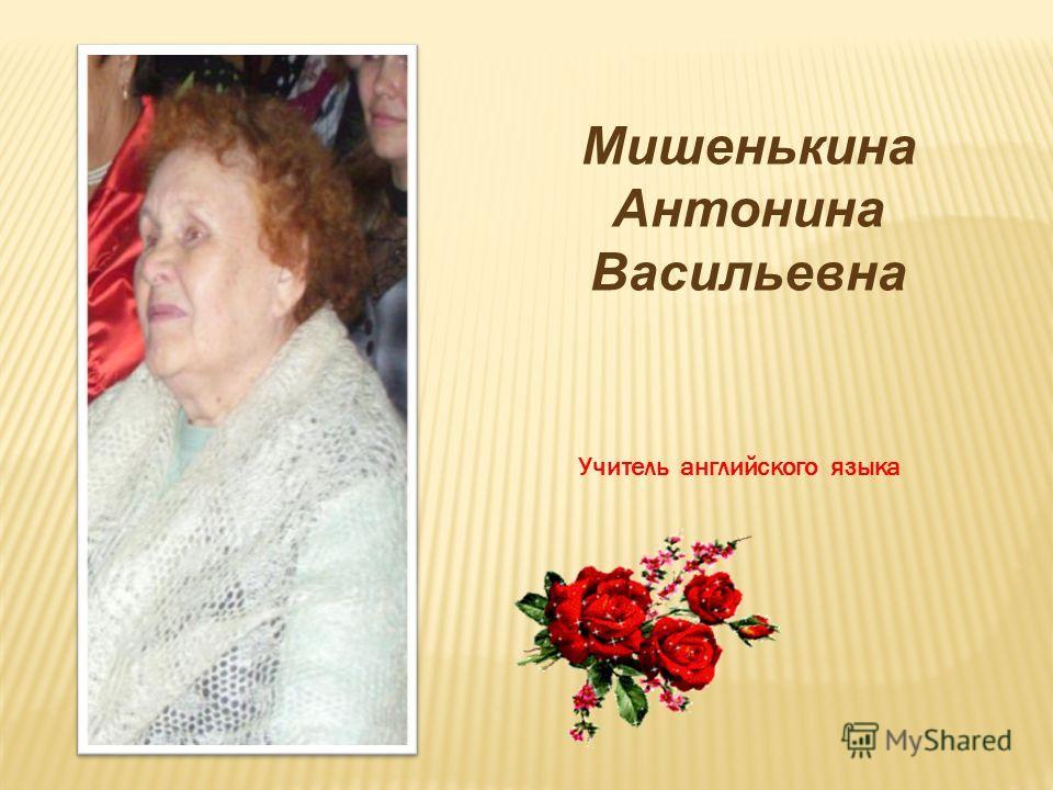 Мишенькина Антонина Васильевна Учитель английского языка
