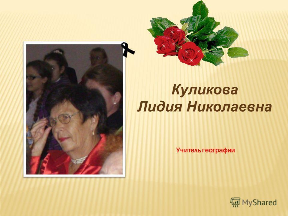 Куликова Лидия Николаевна Учитель географии