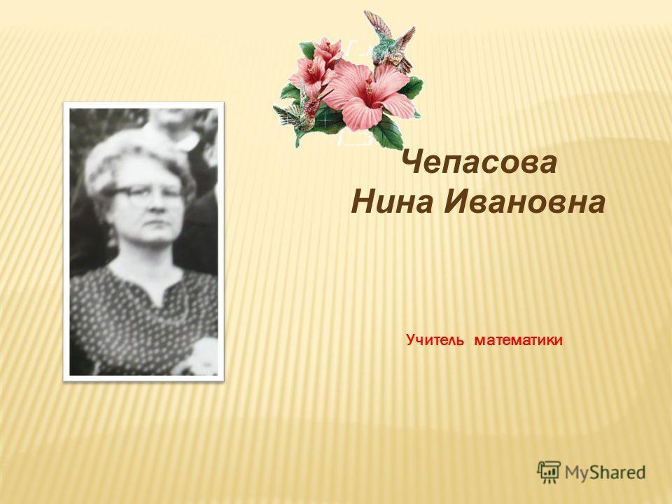 Чепасова Нина Ивановна Учитель математики