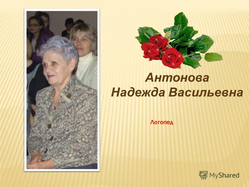 Антонова Надежда Васильевна Логопед