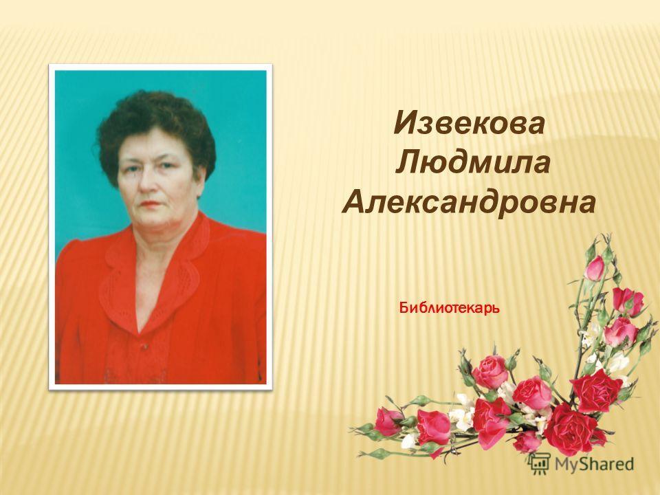 Извекова Людмила Александровна Библиотекарь