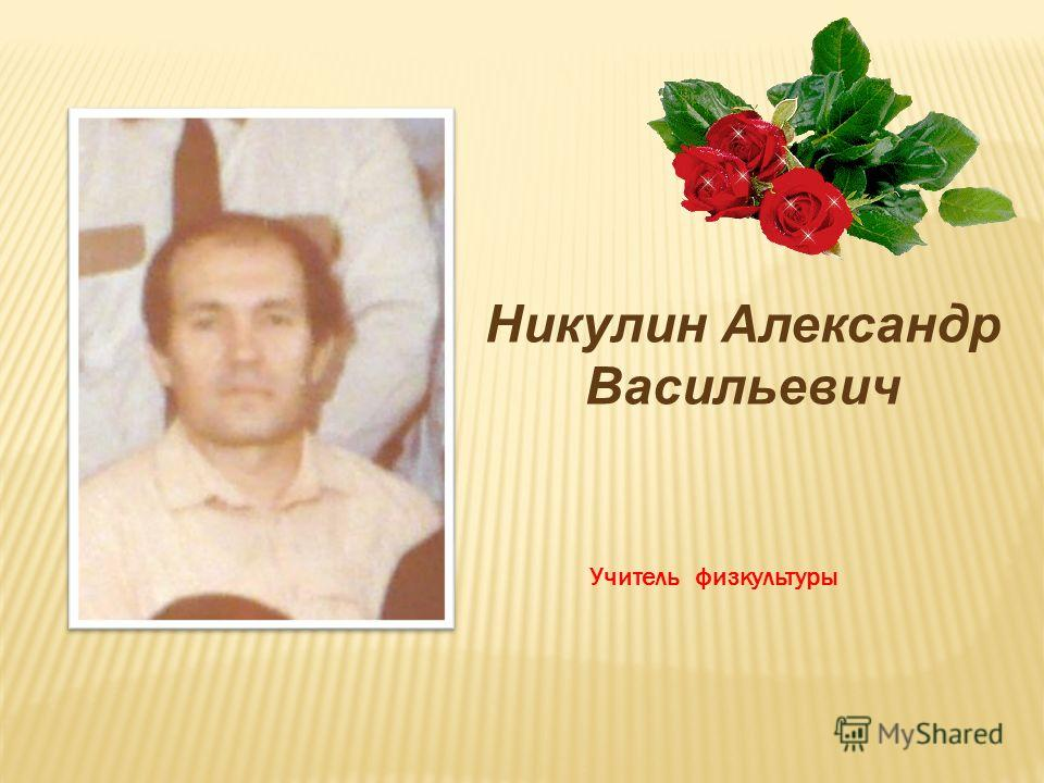 Никулин Александр Васильевич Учитель физкультуры