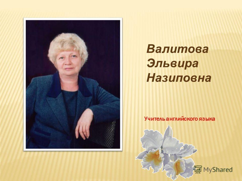 Валитова Эльвира Назиповна Учитель английского языка