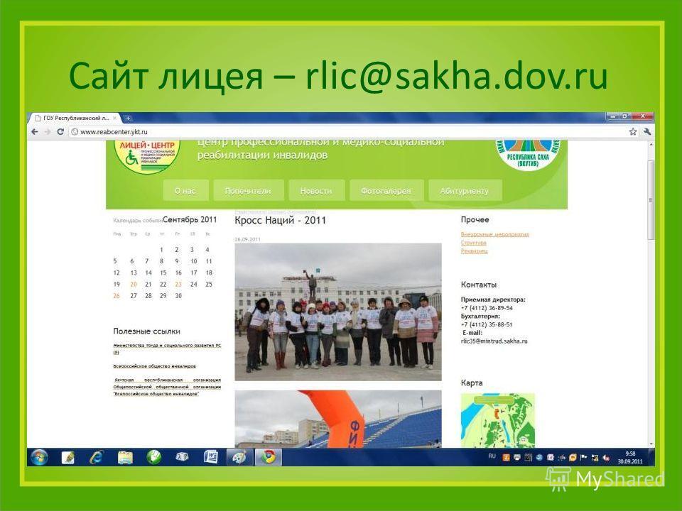 Сайт лицея – rlic@sakha.dov.ru