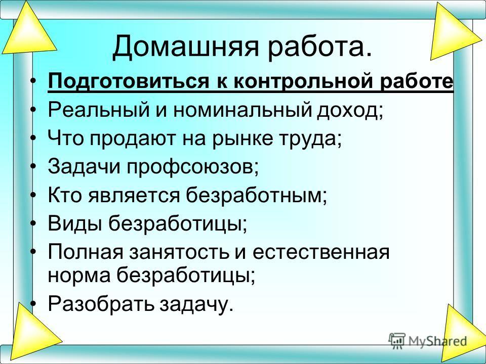 Презентация на тему Безработица наличие в стране людей  14 Домашняя работа Подготовиться к контрольной