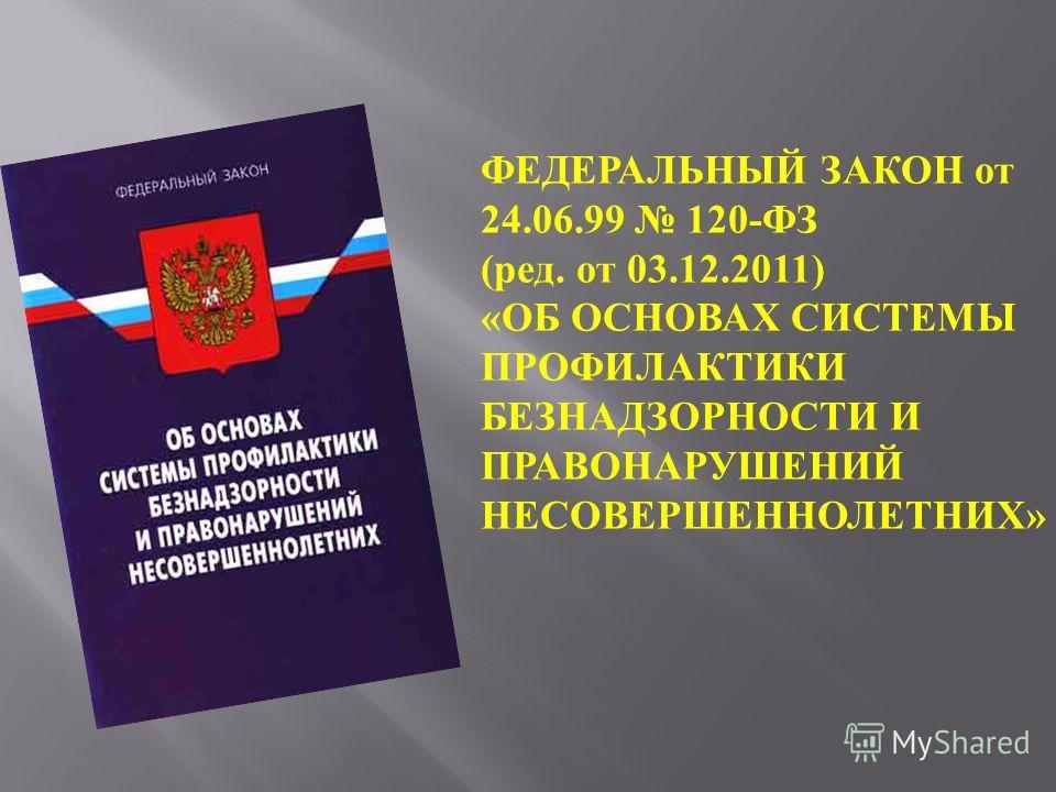 Статья 1. О внесении изменений в Закон Российской Федерации