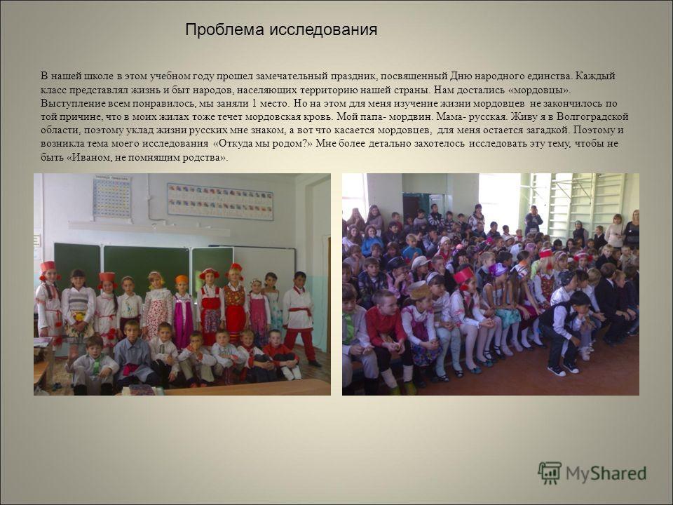 В нашей школе в этом учебном году прошел замечательный праздник, посвященный Дню народного единства. Каждый класс представлял жизнь и быт народов, населяющих территорию нашей страны. Нам достались «мордовцы». Выступление всем понравилось, мы заняли 1
