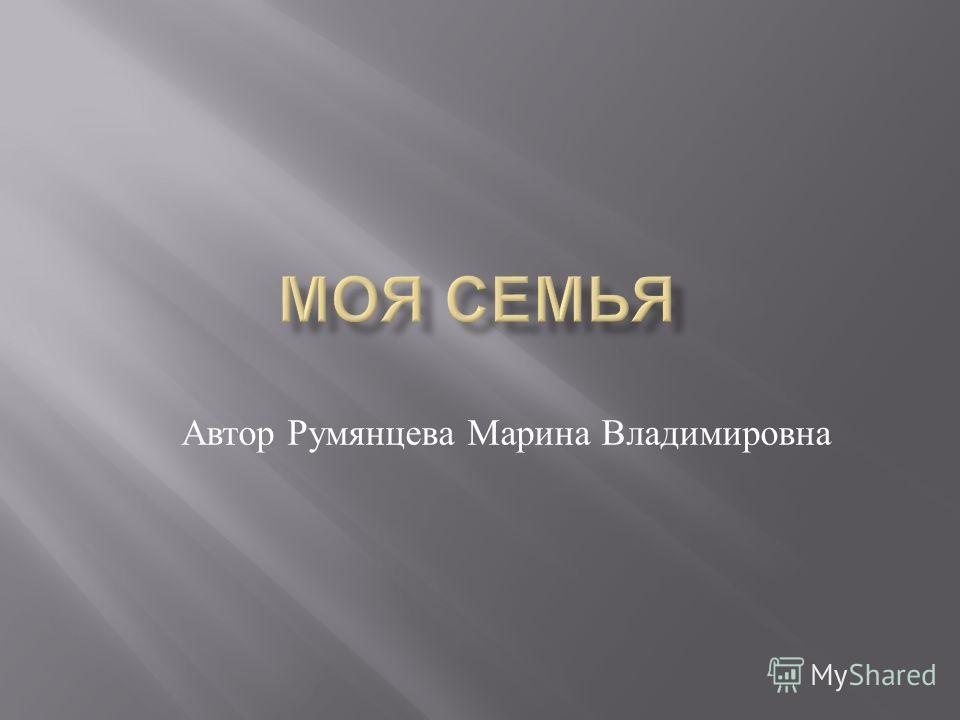 Автор Румянцева Марина Владимировна