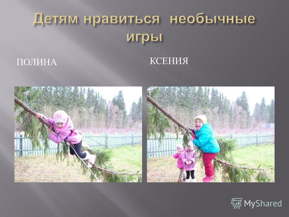 ПОЛИНА КСЕНИЯ