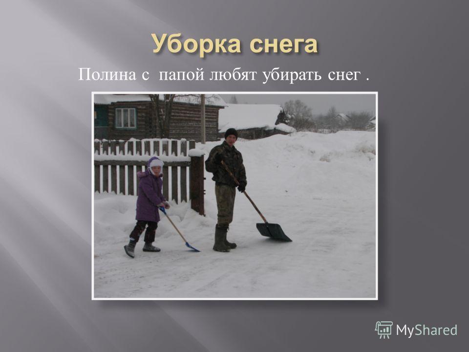 Полина с папой любят убирать снег.