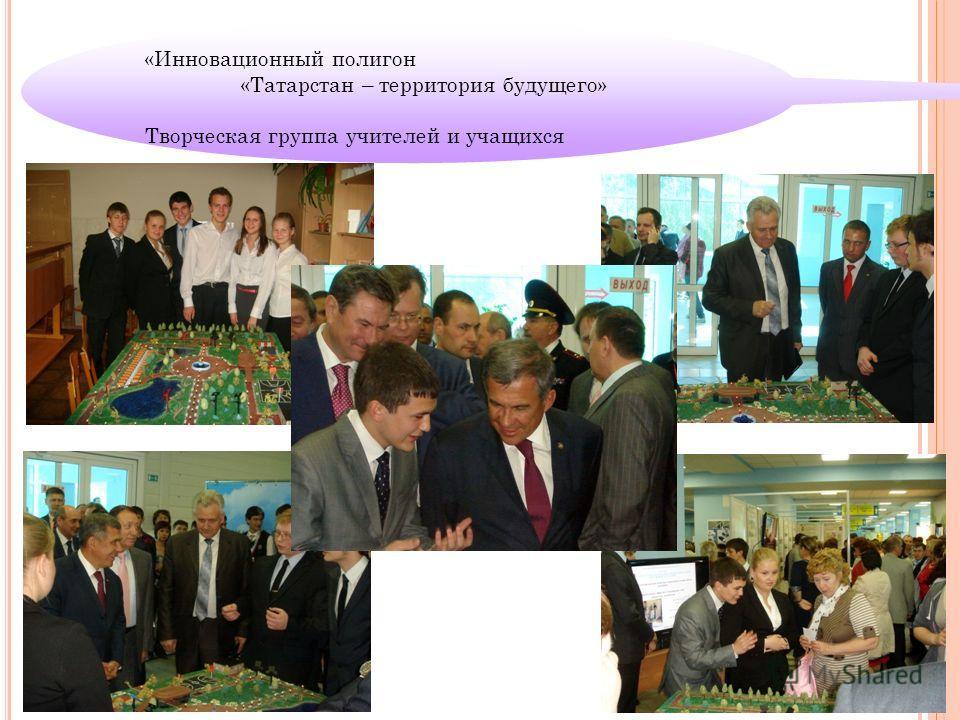 «Инновационный полигон «Татарстан – территория будущего» Творческая группа учителей и учащихся