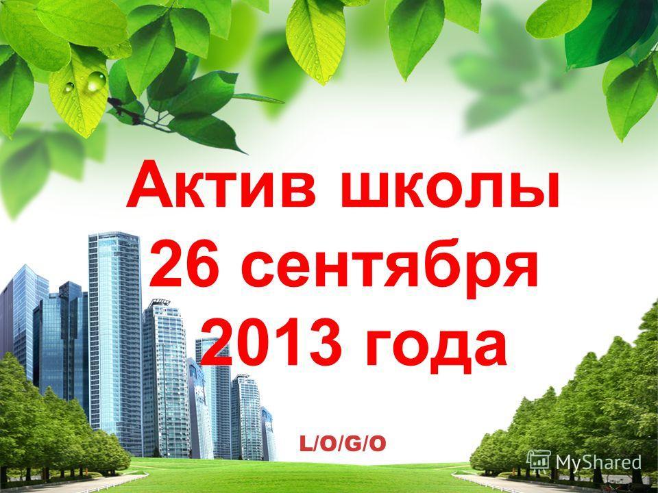 L/O/G/O Актив школы 26 сентября 2013 года