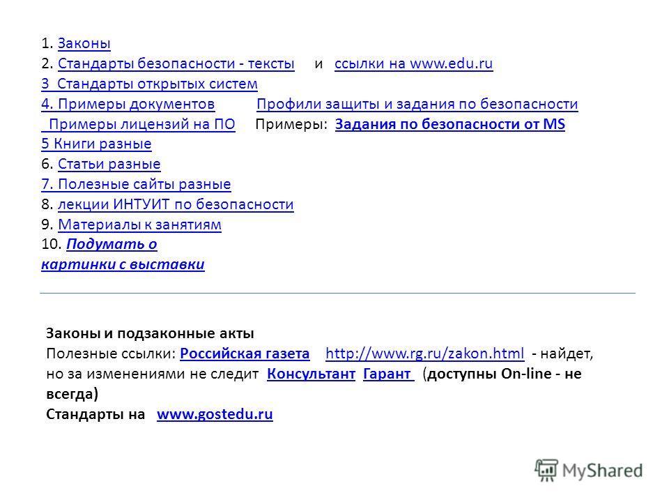1. ЗаконыЗаконы 2. Стандарты безопасности - тексты и ссылки на www.edu.ru Стандарты безопасности - текстыссылки на www.edu.ru 3 Стандарты открытых систем 4. Примеры документов4. Примеры документов Профили защиты и задания по безопасности Профили защи