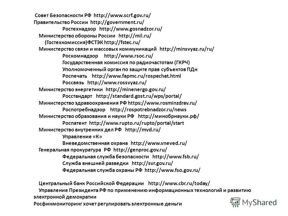 Совет Безопасности РФ http://www.scrf.gov.ru/ Правительство России http://government.ru/ Ростехнадзор http://www.gosnadzor.ru/ Министерство обороны России http://mil.ru/ (Гостехкомиссия)ФСТЭК http://fstec.ru/ Министерство связи и массовых коммуникаци